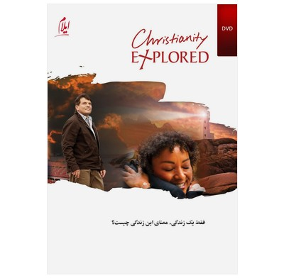 Christianity Explored DVD (Farsi)