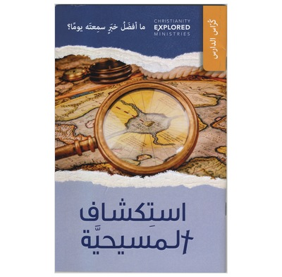 Christianity Explored Handbook (Arabic)
