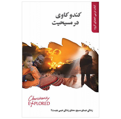 Christianity Explored Handbook (Farsi)
