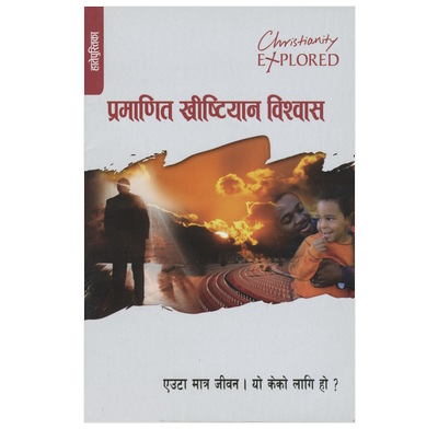 Christianity Explored Handbook (Nepali)