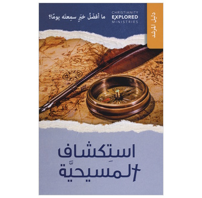 Christianity Explored Leader's Handbook (Arabic)