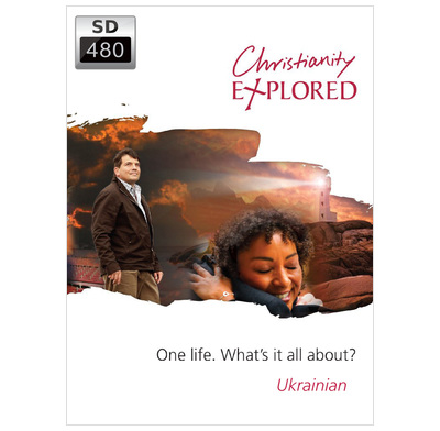 Christianity Explored Episodes (SD) - Ukrainian