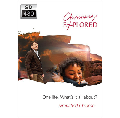 Christianity Explored Episodes (SD) - Simplified Chinese