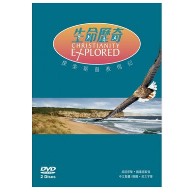 Christianity Explored DVD (Chinese)