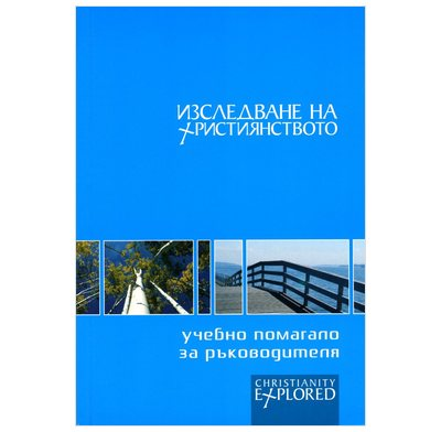Christianity Explored Leader's Guide (Bulgarian)