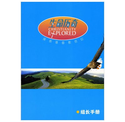 Christianity Explored Leader's Guide (Simplified Chinese)
