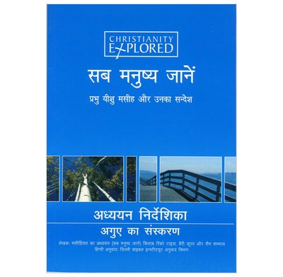 Christianity Explored Leader's Guide (Hindi)