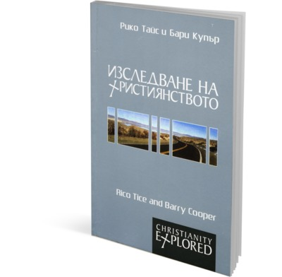 Christianity Explored Book (Bulgarian)