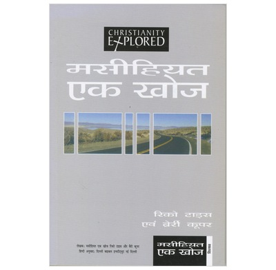 Christianity Explored Book (Hindi)