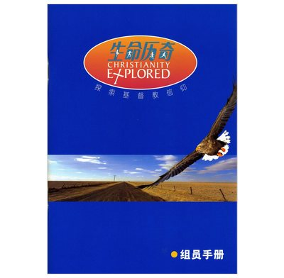 Christianity Explored Study Guide (Simplified Chinese)