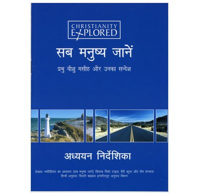 Christianity Explored Study Guide (Hindi)