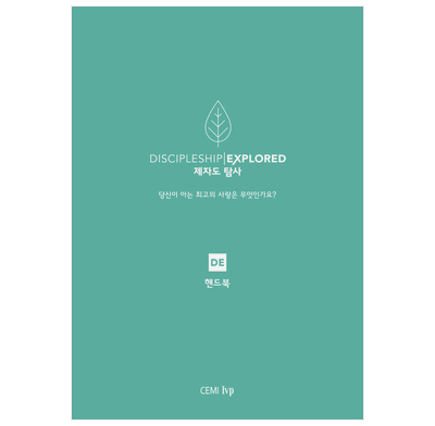 Discipleship Explored Handbook (Korean)