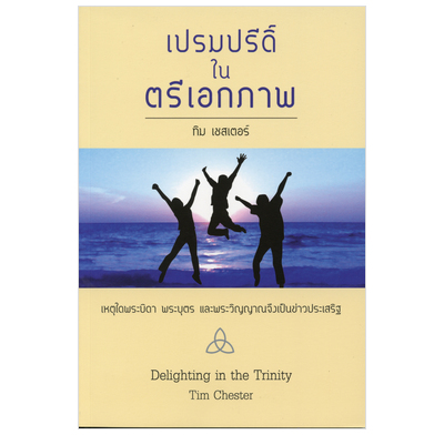 Delighting in the Trinity (Thai)