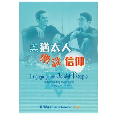 Engaging with Jewish People (Traditional Chinese)