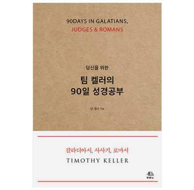 90 days in Galatians, Judges & Romans (Korean)