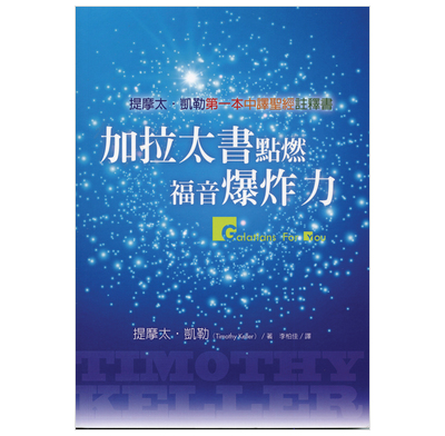 Galatians For You (Traditional Chinese)