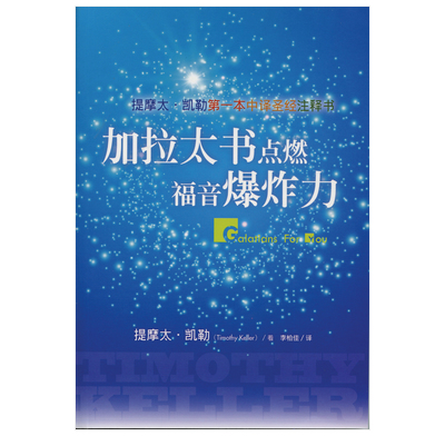 Galatians For You (Simplified Chinese)