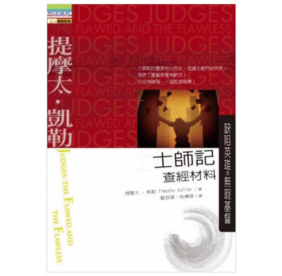 Judges: the flawed and the flawless (Traditional Chinese)