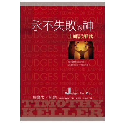 Judges for You (Traditional Chinese)