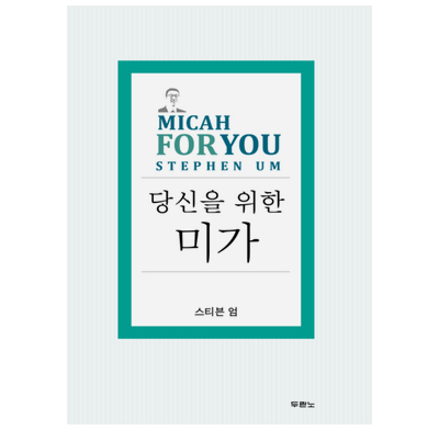Micah For You (Korean)