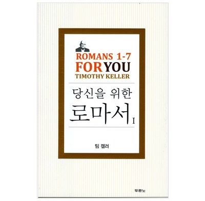 Romans 1-7 For You (Korean)