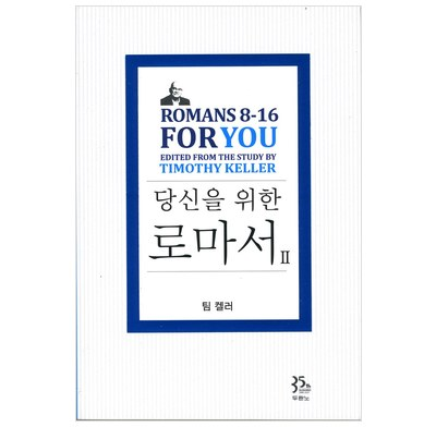 Romans 8-16 For You (Korean)