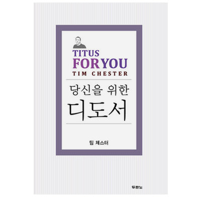 Titus for You (Korean)