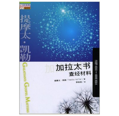 Galatians: Gospel Matters (Simplified Chinese)