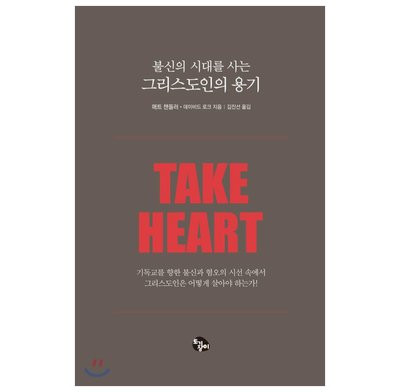 Take Heart (Korean)