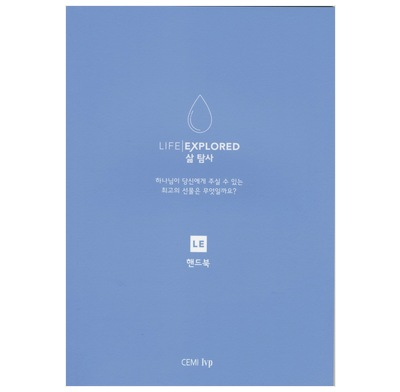 Life Explored Handbook (Korean)