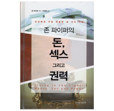Living in the Light (Korean)