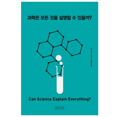 Can Science Explain Everything? (Korean)