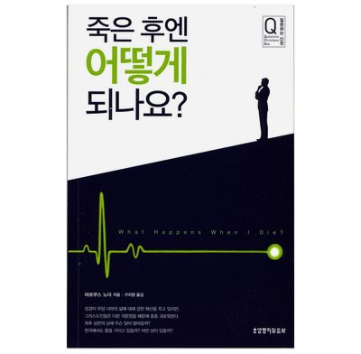 What happens when I die? (Korean)