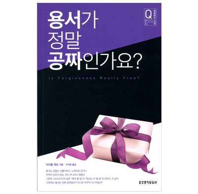 Is forgiveness really free? (Korean)