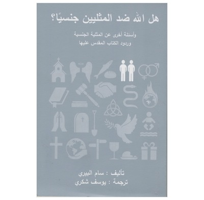 Is God Anti-Gay? (Arabic)