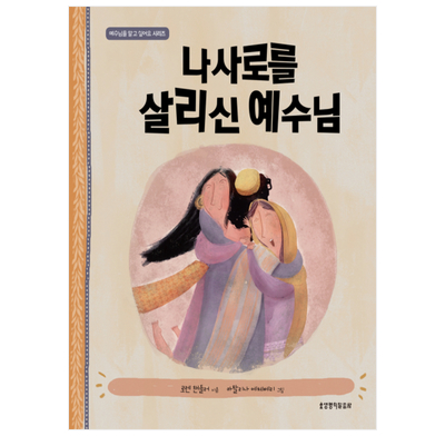 Goodbye to Goodbyes (Korean)