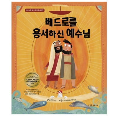 The Friend who Forgives (Korean)