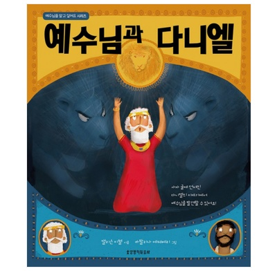 Jesus and the Lion's Den (Korean)