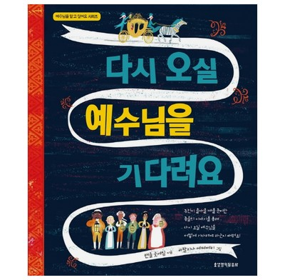 Jesus and the Very Big Surprise (Korean)
