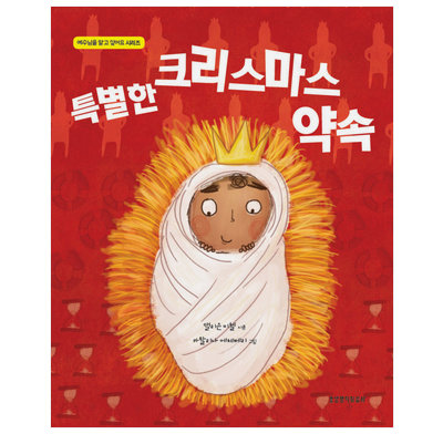 The Christmas Promise (Korean)