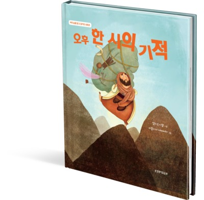 The One O'Clock Miracle (Korean)